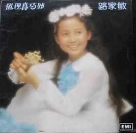 Queenie Lo Ka-Man – 道理真巧妙 - 1979 Reason Is Really Clever - Hong Kong Pop LP